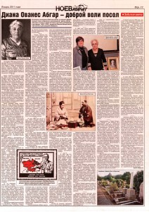 Диана Ованес Абгар -- доброй воли посол, газета Ноев Ковчег, 2011. Diana Hovannes Apcar -- Goodwill Ambassador, Noah's Ark newspaper, 2011, page 1