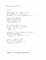 Armenia, Poem, by Diana Apcar, in Japanese, ACF
