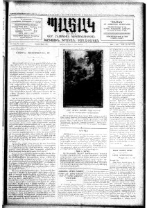 Letter to the Editor, Bahag Armenian Newspaper, Boston, by Perta Papazyan, 1921, page 1